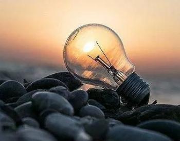 湖北省:未来三年将投资1176亿元实施29个电力能源项目