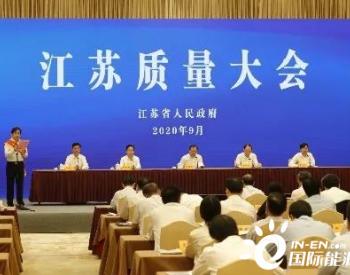 江苏核电荣获2020年江苏省省长质量奖