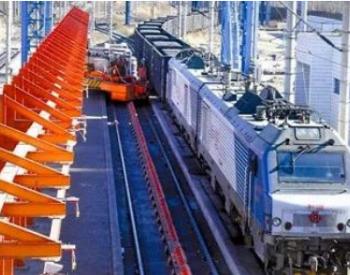 铁路充足运力为全国煤炭供应提供保障