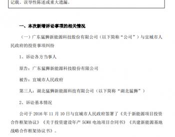 索赔超12亿元!*<em>ST猛狮</em>因湖北宜城市政府违约将其告上法庭