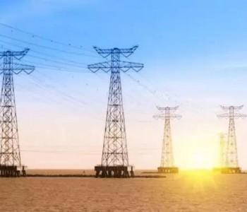 中巴经济走廊唯一输电项目顺利完成重大工程节点