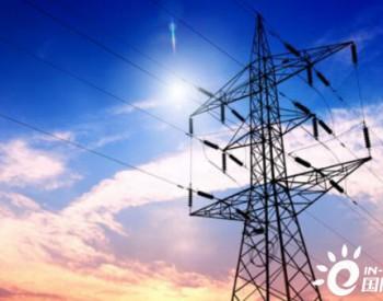 国家发改委复函:优化输配电价结构 完善《指导意见》