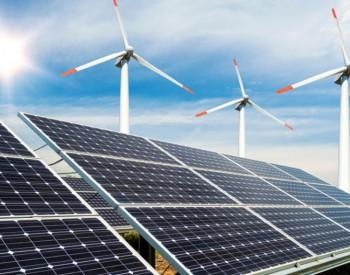 <em>吉林省能源局</em>:结合储能、制氢等推动风光发电项目