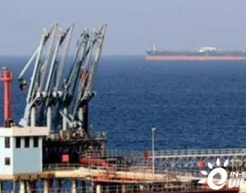 壳牌准备从利比亚的一个开放港口装载第一批石油