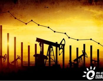 石油冰火两重天!美国出口下降,俄罗斯价值大跌,