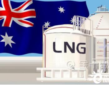 中国买家不再青睐?澳大利亚下调预期:液化天然气