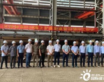 <em>江苏</em>如东H2#海上风电项目海上升压站项目开工仪式圆满完成