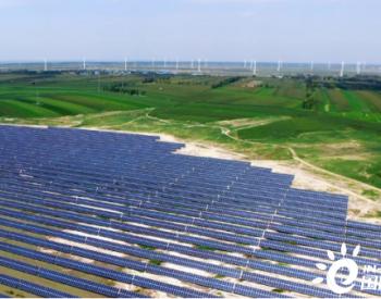 阳光电源牵头实施的国家重点研发计划项目通过验收