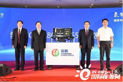 国家电投氢能公司燃料电池产品发布会在浙江慈溪举行-国际新能源网