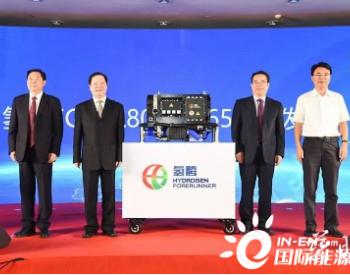国家电投氢能公司燃料电池产品发布会在浙江慈溪举行
