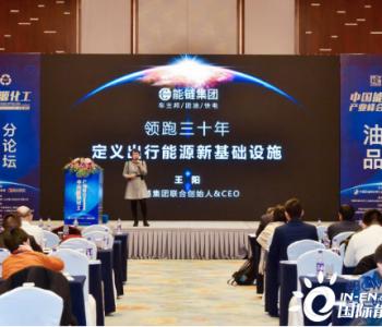 能链集团(车主邦/团油/快电)王阳在中国能源化工产业峰会上如是说