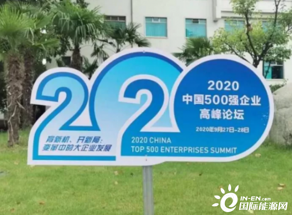 华为、特变、正泰等120家企业上榜!2020年中国企业500强出炉!