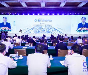 中国<em>综合能源服务</em>产业高峰论坛系列活动成功举办