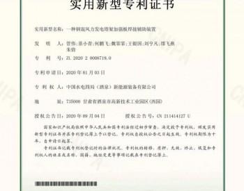 中国水电四局酒泉新能源公司再次荣获三项国家实用新型专利