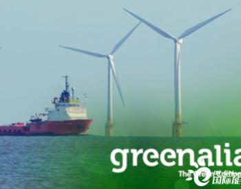 250MW!西班牙计划新建5个漂<em>浮式风电项目</em>