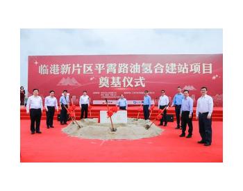 """中石油加入氢能产业链""""朋友圈"""" 上海临港新片区首座油氢合建站明年建成"""