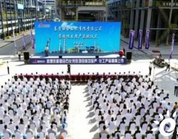总投资114亿 山东东营联合石化芳烃项目投产