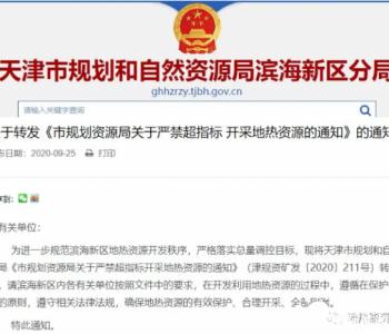 天津市发文:严禁超指标开采地热资源