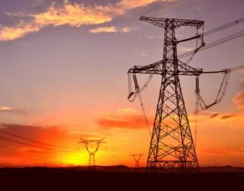 河北邯郸发布重点领域投资3年行动计划 力推电网建设