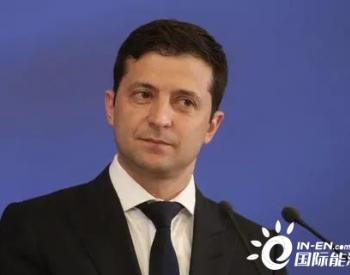 乌克兰总统下令起草<em>核能开发</em>法案