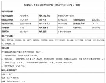 山西右玉县县城热电联产集中供热扩容项目(EPC)