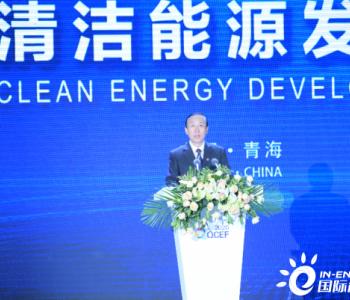 辛保安:建设能源互联网是推动清洁能源低碳转型发展的必由之路