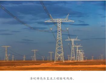 世界<em>电压等级</em>最高±1100千伏准皖直流投运一周年 外送电量超500亿度
