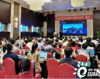 第三届技术论坛在渝召开 破局风资源低效机位