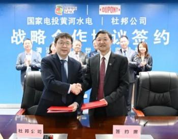 杜邦与国家电投黄河水电公司签署新版光伏创新战略合作协议