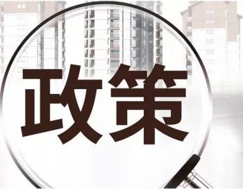 关于《广东省培育新能源战略性新兴产业集群行动计划(2021-2025年)》的解读