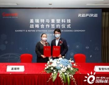"""为中国""""氢车""""产业化加注动力,盖瑞特与<em>重塑科技</em>签署战略合作"""