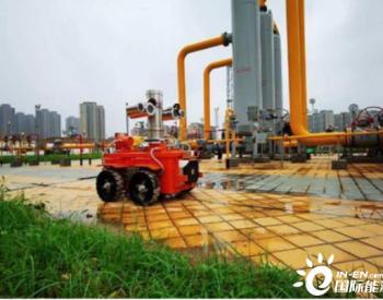 陕西<em>燃气</em>集团天然气公司开展科技创新引领、推动场站智能化发展