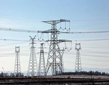 国家发展改革委核定第二监管周期区域电网输电价格