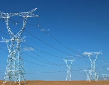 国家发展改革委核定省级电网第二监管周期输配电价
