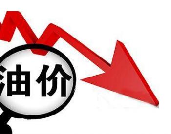需求滞后,油价在第四季度可能依旧举步维艰