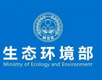 第二轮第二批中央生态<em>环境保护</em>督察全面完成督察进驻