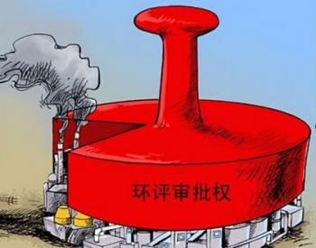 安徽省阜阳市生态环境局环评审批承诺制初见成效