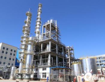 <em>兖矿集团</em>煤制油分公司氨综合利用项目一次投料试车成功产出合格产品