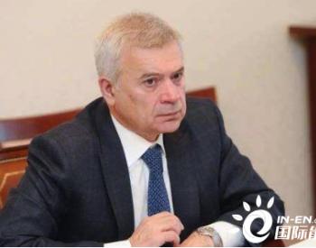 瓦吉特阿列克佩罗夫谈及未来石油问题