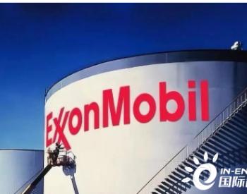 美石油巨头埃克森美孚发布裁员计划 进一步削减开支