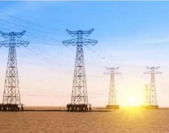 发改委核定省级电网第二监管周期输配电价