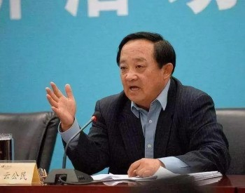 原中国华电集团公司党组副书记、总经理云公民