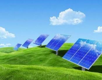 四川:2020年800MW光伏电价不得高于燃煤发电基准