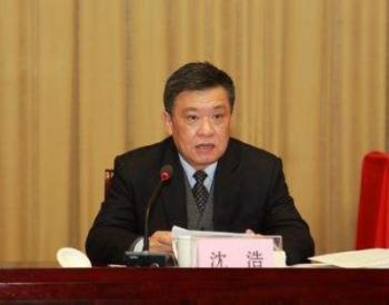 <em>延长石油</em>原董事长沈浩被控受贿超两千万:仅黄金就收了7公斤