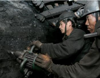 煤矿开发过程中对人群健康影响分析