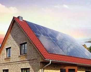 满足这4个条件的屋顶,赶紧安装光伏