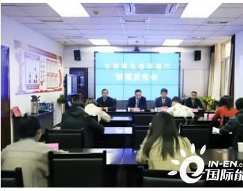甘肃省生态环境厅例行新闻发布会介绍《甘肃省省级有关部门和单位生态环境保护责任清单》