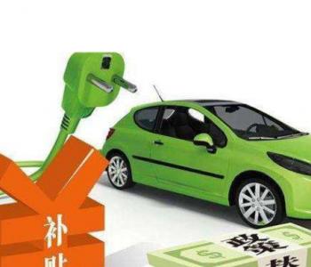 <em>奖励最高</em>不超1000万元!四川省支持新能源与智能汽车产业发展若干政策措施