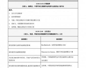 CWP2020详细日程发布 10月14-16日即将召开