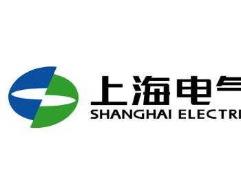 CWP2020:上海电气机型信息抢先看